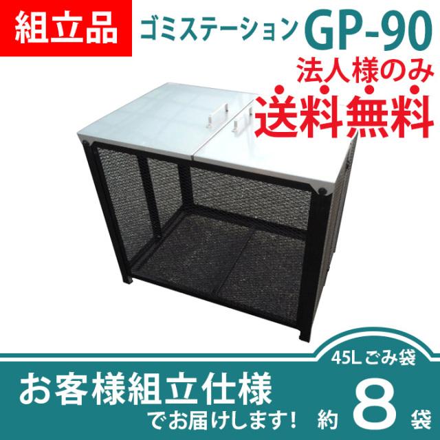【組立品】ゴミステーションGP-90(W900×D610×H770mm)