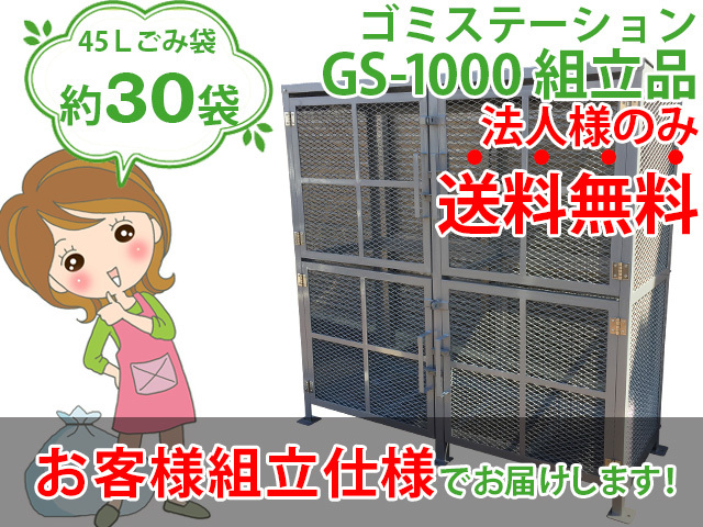ゴミストッカー|GS-1000|組立品