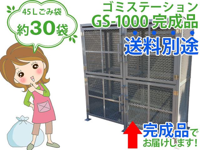 ゴミストッカー|GS-1000|完成品