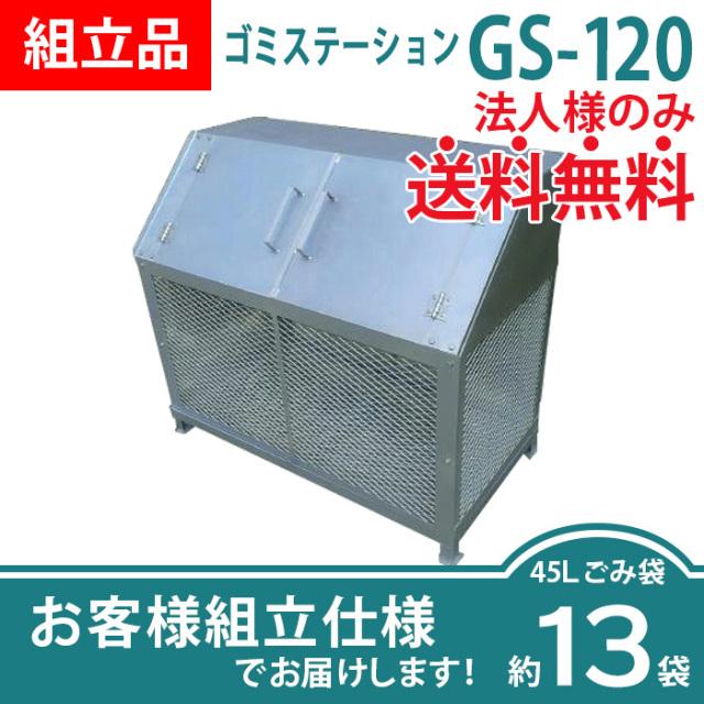 【組立品】ゴミステーションGS-120(W1200×D630×H1030mm)
