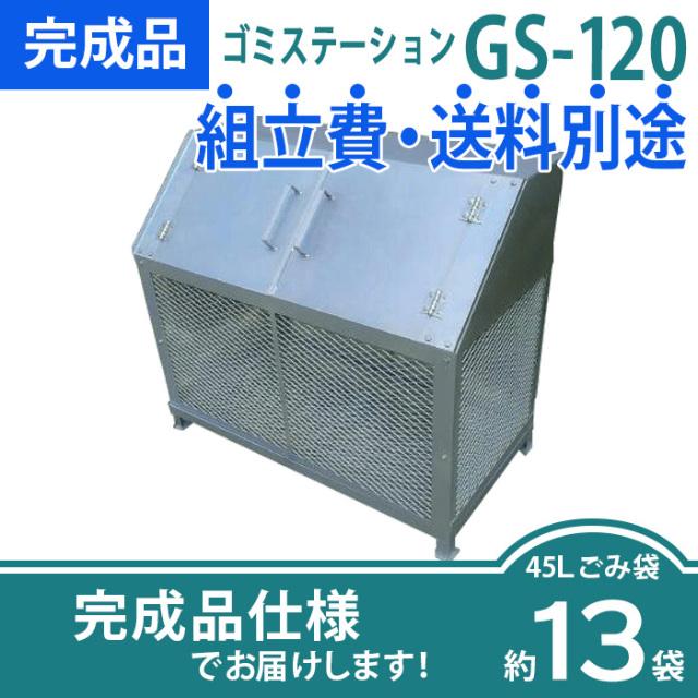 【完成品】ゴミステーションGS-120(W1200×D630×H1030mm)