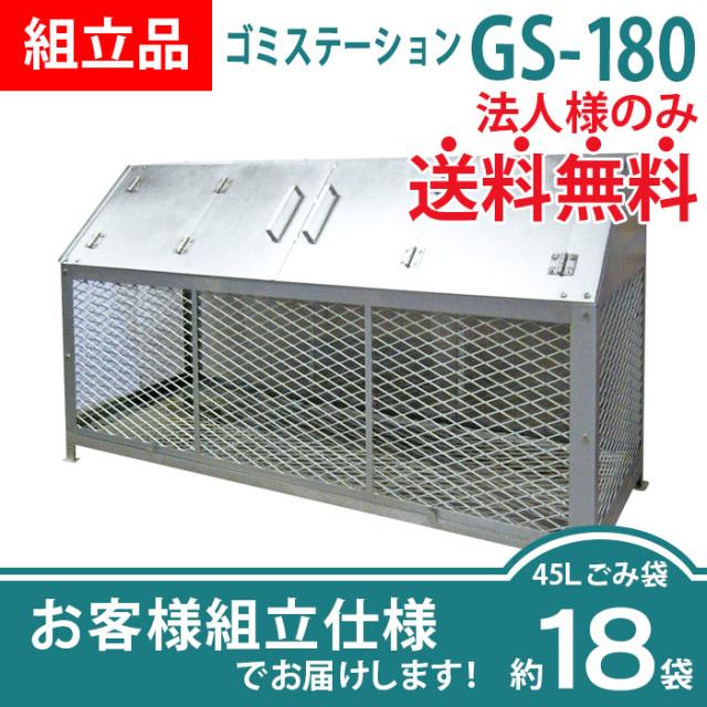 【組立品】ゴミステーションGS-180(W1830×D630×H1030mm)