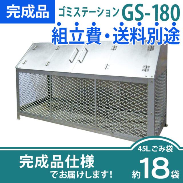 【完成品】ゴミステーションGS-180(W1830×D630×H1030mm)