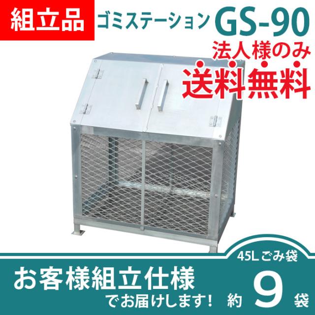 【組立品】ゴミステーションGS-90(W900×D630×H1030mm)