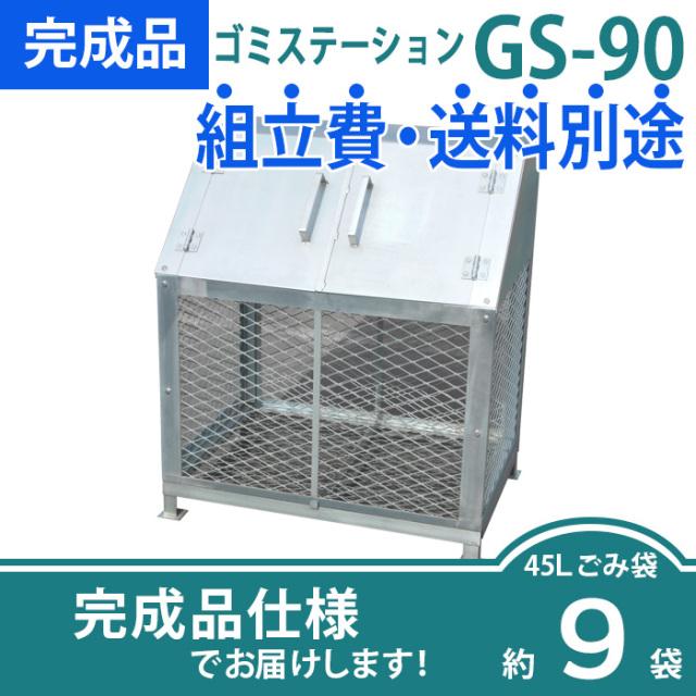 【完成品】ゴミステーションGS-90(W900×D630×H1030mm)