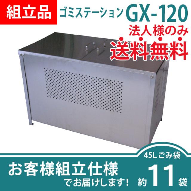 【組立品】ゴミステーションGX-120(W1200×D610×H770mm)