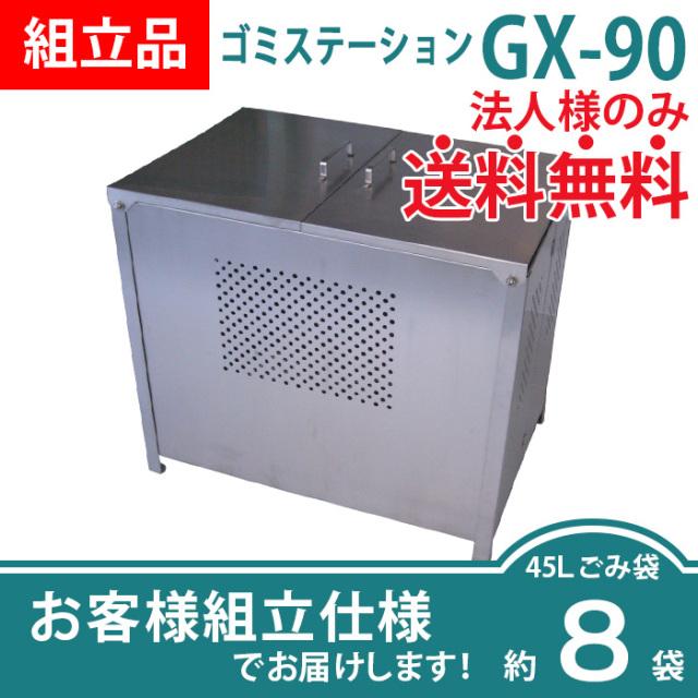 【組立品】ゴミステーションGX-90(W900×D610×H770mm)