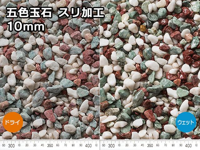 五色玉石 スリ加工(中国産) 18kg 10mm