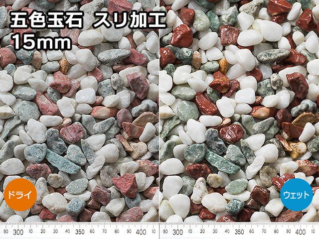 五色玉石 スリ加工(中国産) 18kg 15mm
