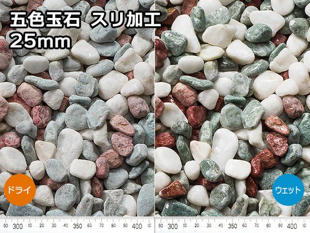 五色玉石 スリ加工(中国産) 18kg 25mm