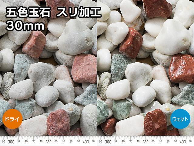 五色玉石 スリ加工(中国産) 18kg 30mm