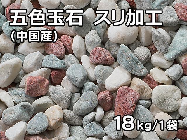 五色玉砂利 スリ加工(中国産) 18kg