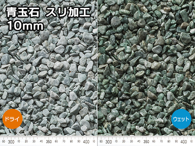 青玉石 スリ加工(中国産) 18kg 10mm
