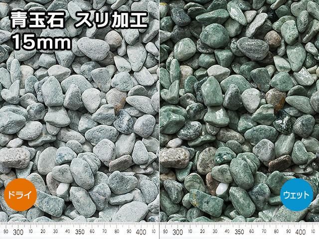 青玉石 スリ加工(中国産) 18kg 15mm