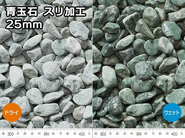 青玉石 スリ加工(中国産) 18kg 25mm