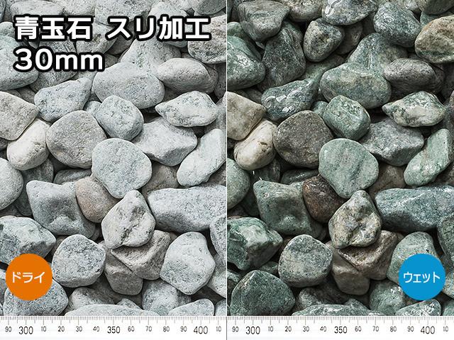 青玉石 スリ加工(中国産) 18kg 30mm