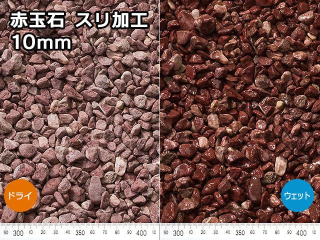 赤玉石 スリ加工(中国産) 18kg 10mm