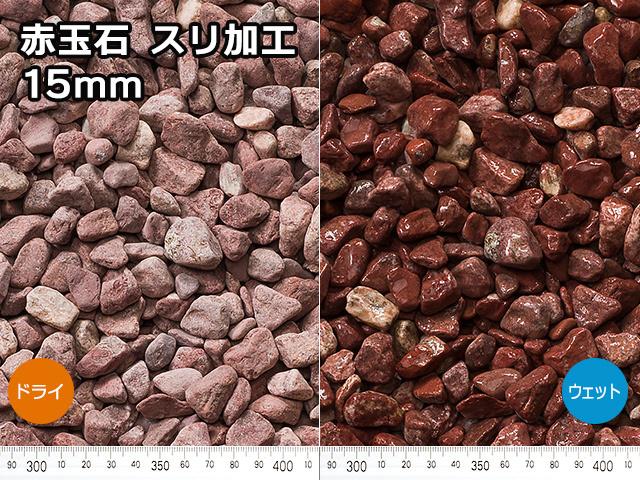 赤玉石 スリ加工(中国産) 18kg 15mm