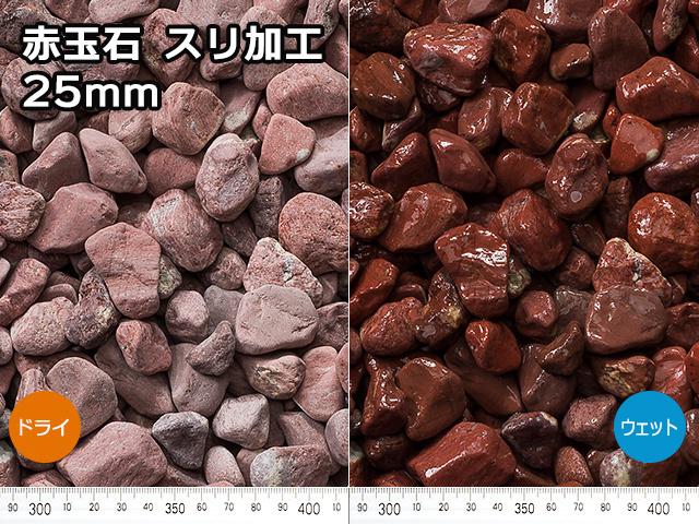 赤玉石 スリ加工(中国産) 18kg 25mm
