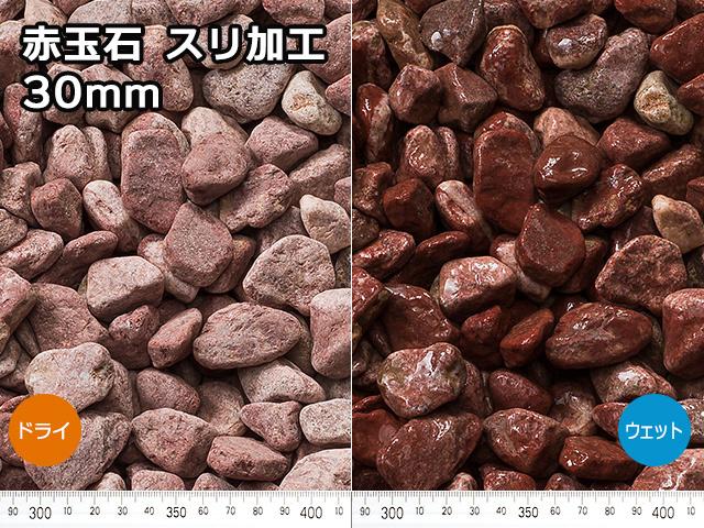 赤玉石 スリ加工(中国産) 18kg 30mm