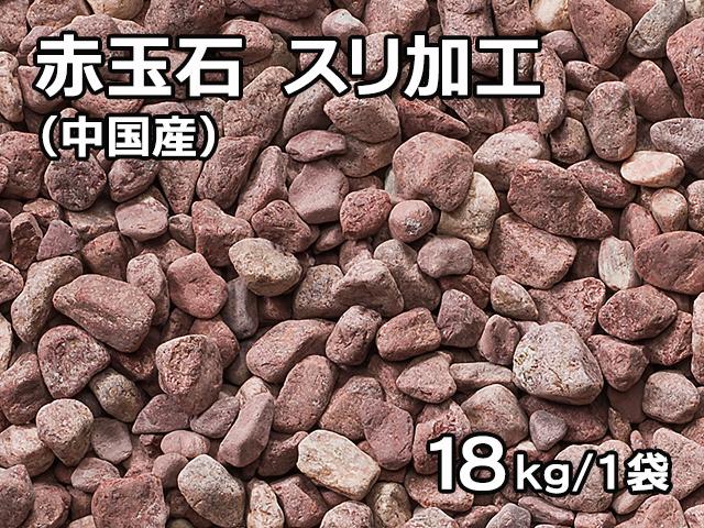 赤玉石 スリ加工(中国産) 18kg