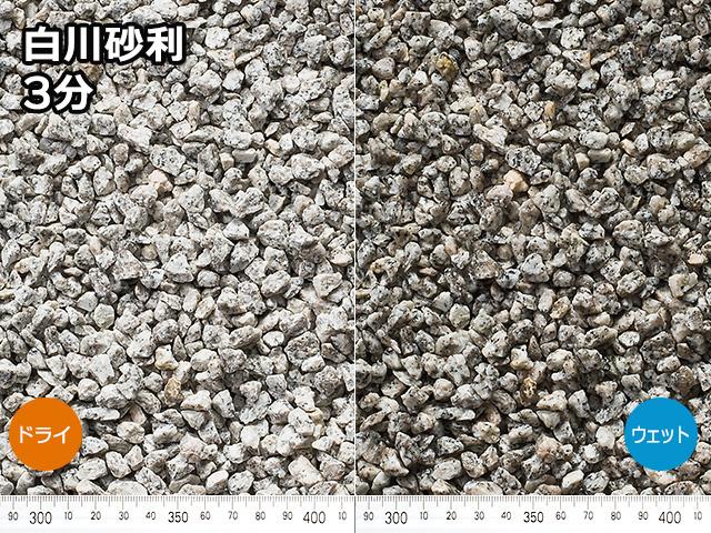 白川砂利(中国産) 20kg 3分