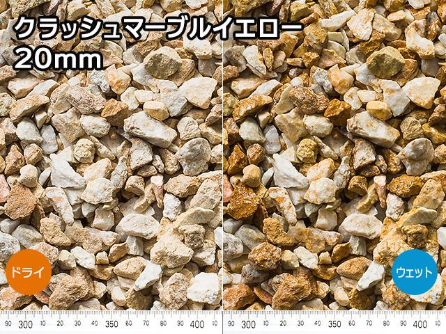 クラッシュマーブルイエロー(中国産) 20kg 20mm