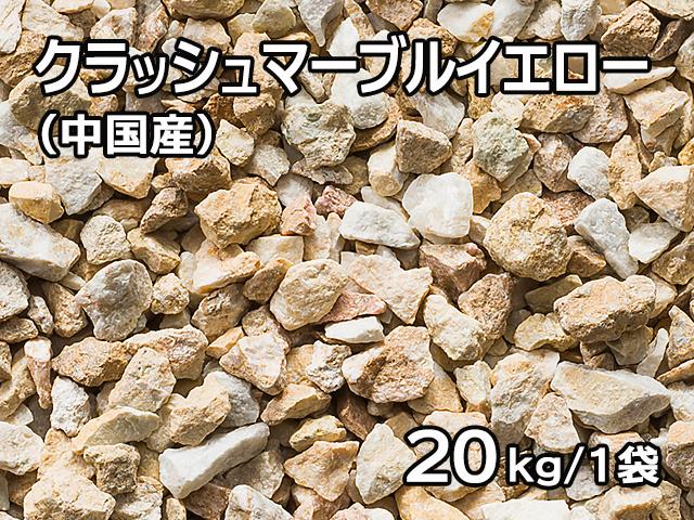 クラッシュマーブルイエロー(中国産) 20kg
