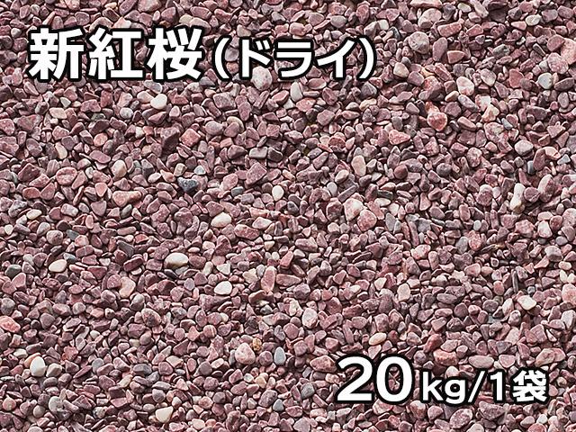 新紅桜(ドライ) 20kg