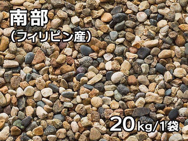 南部(フィリピン産) 20kg