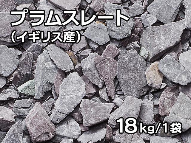 プラムスレート(イギリス産) 25kg