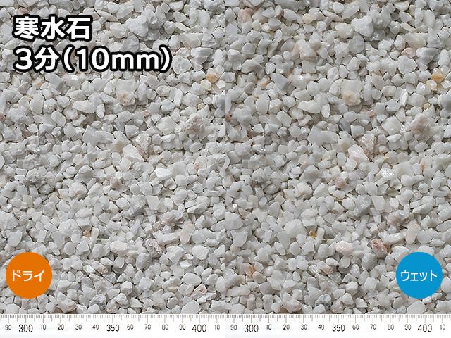 寒水石(日本・岡山県産) 25kg 3分(10mm)