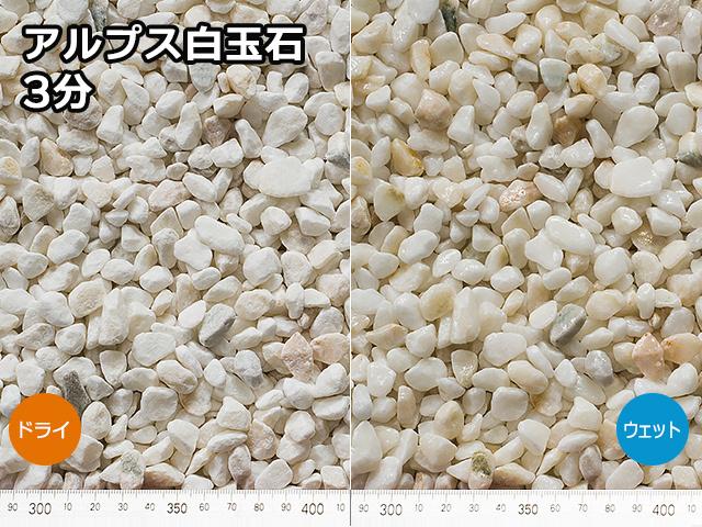 アルプス白玉石(日本・長野県産) 20kg 3分
