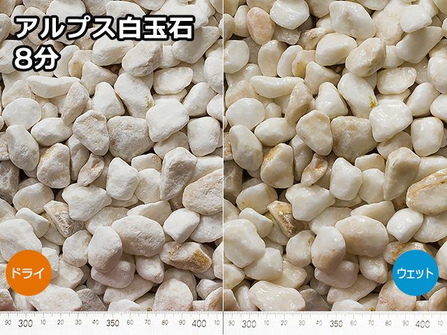 アルプス白玉石(日本・長野県産) 20kg 8分