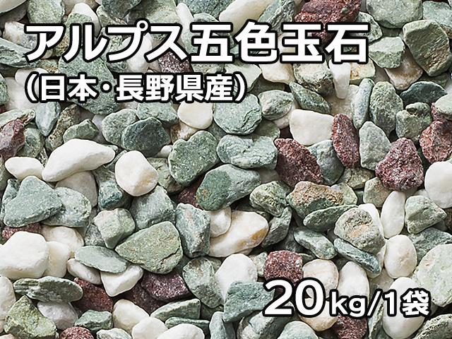 アルプス五色玉石(日本・長野県産) 20kg