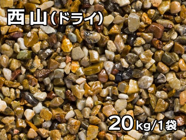 西山(ドライ) 20kg