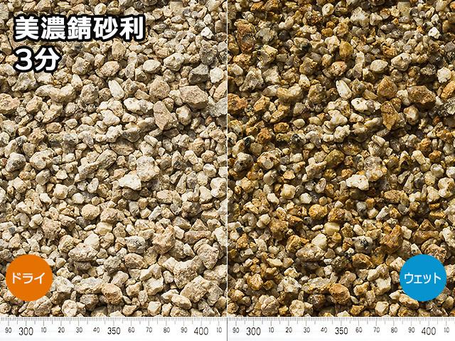 美濃錆砂利(日本・岐阜県産) 20kg 3分