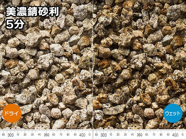 美濃錆砂利(日本・岐阜県産) 20kg 5分