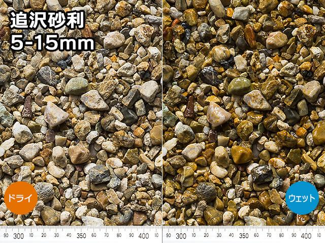 追沢砂利(日本・岐阜県産) 18kg 5-15mm