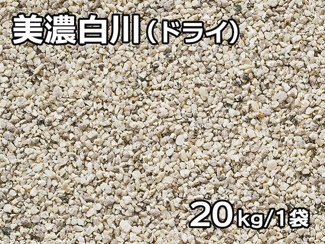 美濃白川(ドライ) 20kg