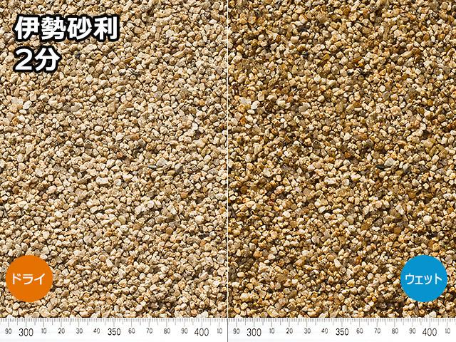 伊勢砂利(日本・三重県産) 20kg 2分
