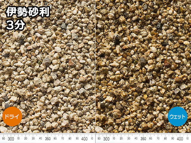 伊勢砂利(日本・三重県産) 20kg 3分
