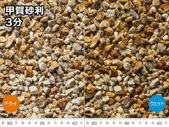 甲賀砂利(日本・滋賀県産) 20kg 3分