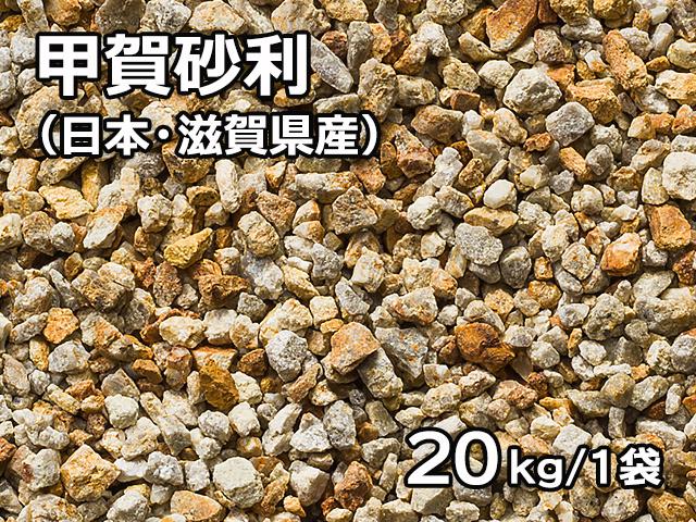 甲賀砂利(日本・滋賀県産) 20kg