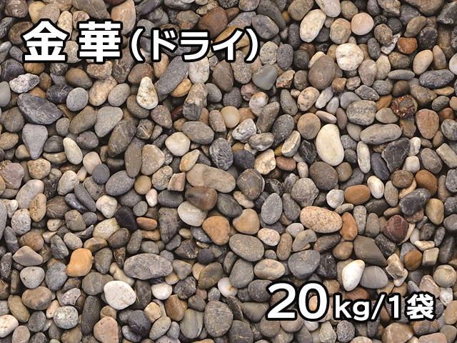 金華(ドライ) 20kg
