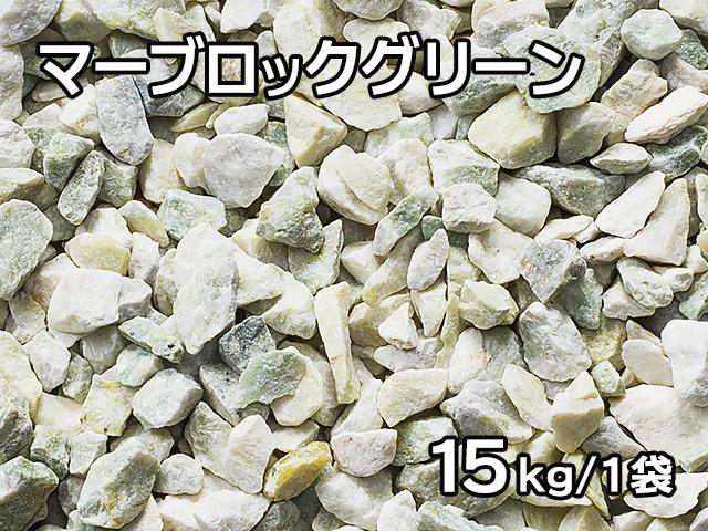 マーブロックグリーン(イタリア産) 15kg