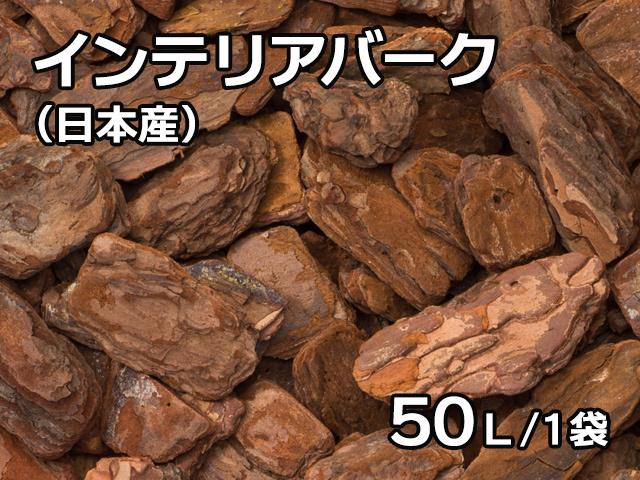 インテリアバーグ(日本製)50L