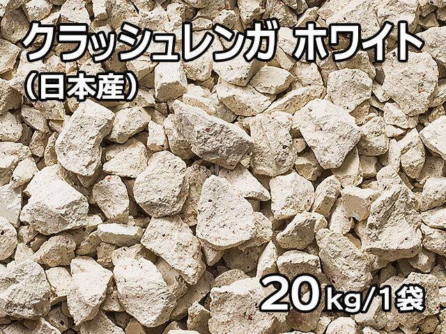 クラッシュレンガ ホワイト(日本産) 20kg