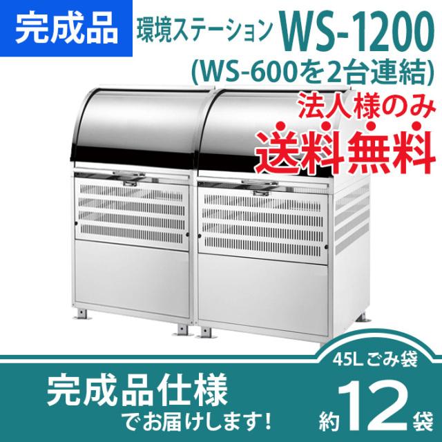 環境ステーションWS1200(W1200×D750×H1060mm)