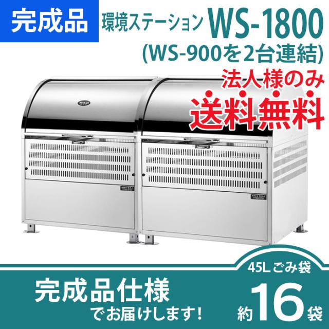 環境ステーションWS1800(W1800×D750×H1060mm)